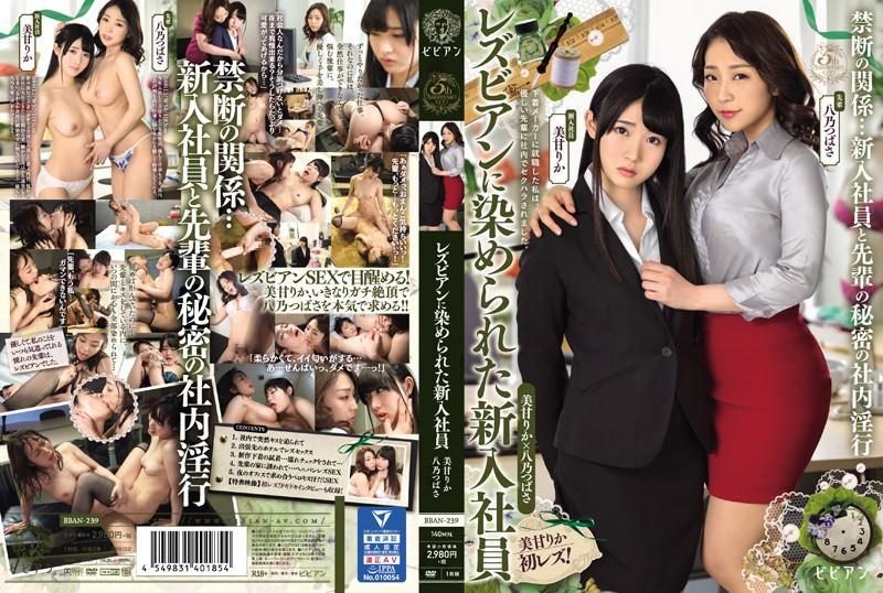 [BBAN-239] New Employee Tainted By Lesbian, Rika Miama, Tsubasa Hachino (720p)