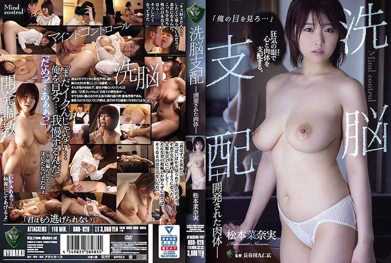 [RBD-928] Brainwash Domination Developed Body Nanami Matsumoto