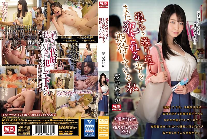 [SSNI-455] I Make The Same Mistakes And Hope I Get R**ed Again Aika Yumeno