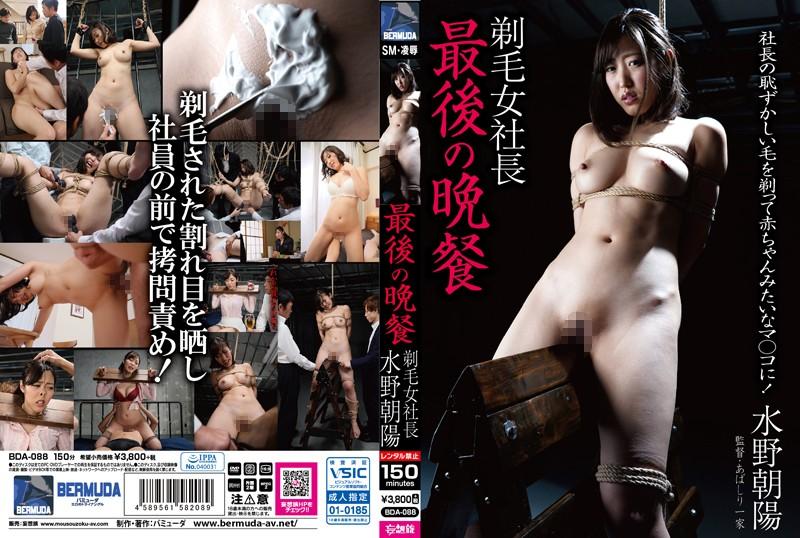 [BDA-088] Last Supper Shaved Slutty Boss Asahi Mizuno