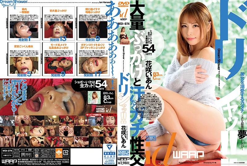 [WDI-074] Delicious!! Ian Hanasaki