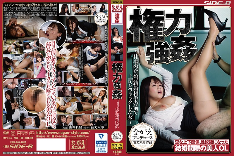 [NSPS-782] Power Harassment Fucking – For The Sake Of Her Job, She Was F***ed To Fuck Her…