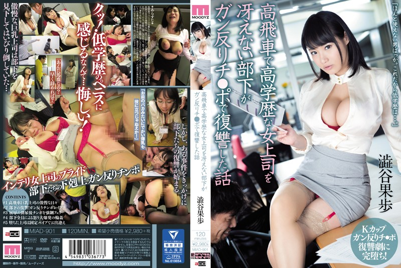 [MIAD-901] The Story Of When A Bitchy And Highly Educated Lady Boss Got Revenge Fucked By Her Sad Subordinates Kaho Shibuya (480p)