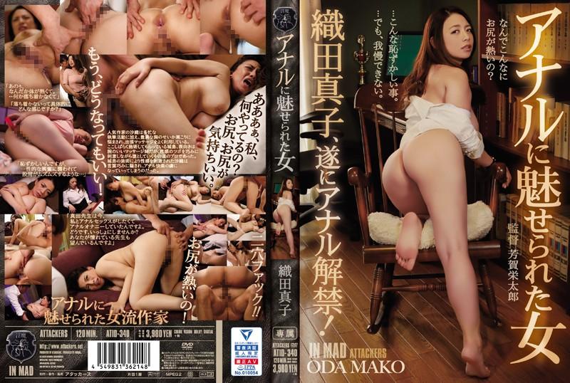 [ATID-340] Woman Lusts For Anal Mako Oda