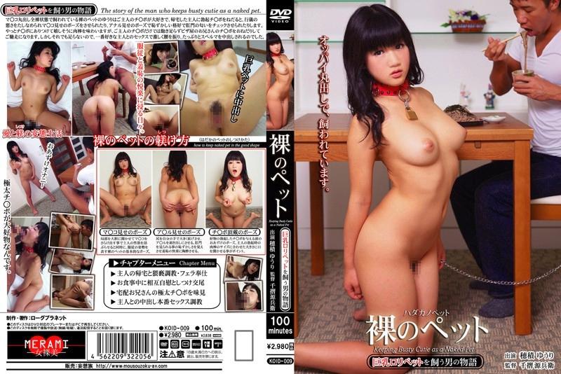 [KOID-009] Yuri Hozumi Story Of A Man Who Kept A Pet Loli Busty Naked Pet Hodumi Yuuri,  2012-12-19