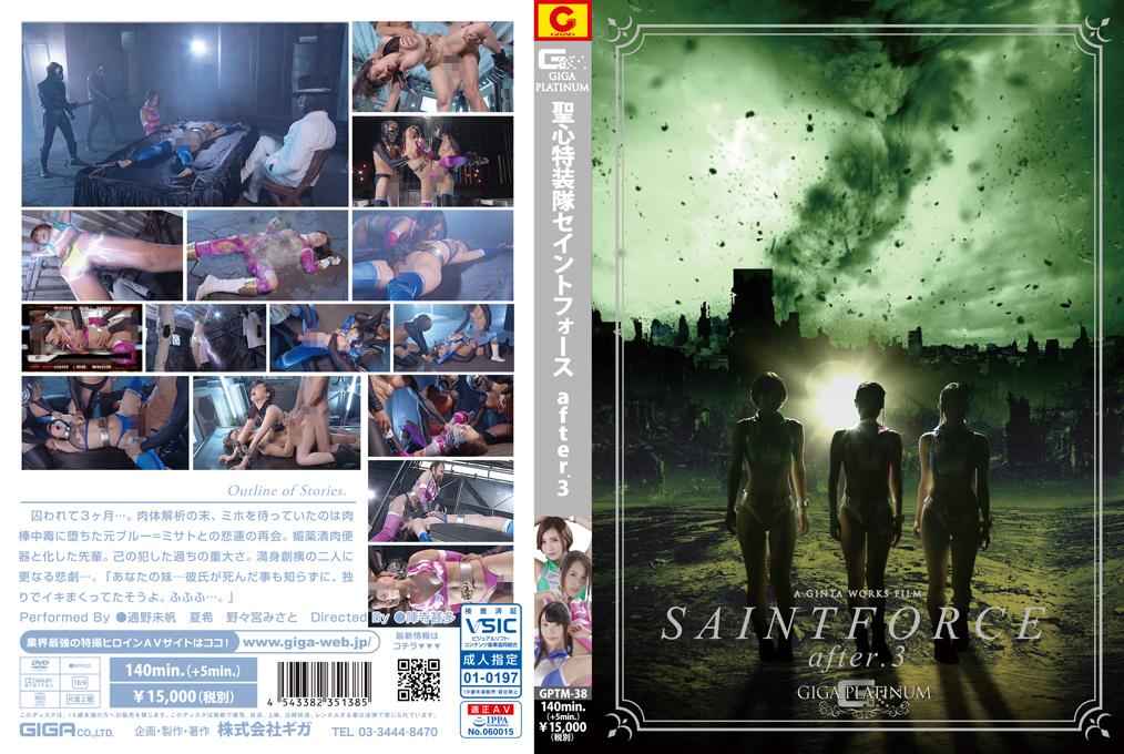 [GPTM-38] Sacred Heart Special Forces Saint Force After.3-Hope To Be Broken, Reunion Of Saints- Tsuno Miho, Arimura Chiharu, Natsuki Minami, Nonomiya M…