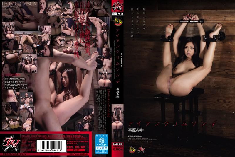 [DASD-300] Iron Crimson 4 Miyu Kotohara (480p)