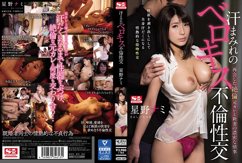 [SSNI-389] Steamy Love Affair! Alpha Ex-Boyfriend Reunites With Newly Married Nami Hoshino !