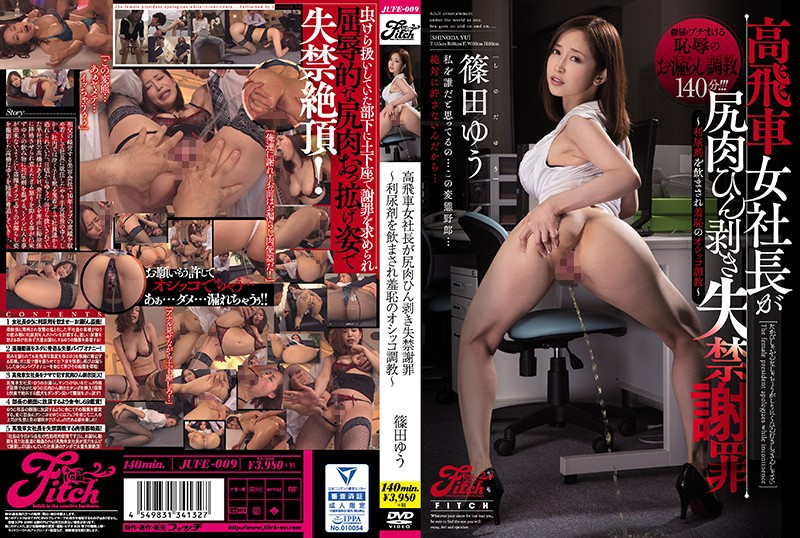 [JUFE-009] A Naughty And Arrogant Lady Boss Is Sentenced To Ass Ripping Pissing H*********n – She Was F***ed To D***k Diuretics And Subjected To Pissing Shame Breaking In Training – Yu Shinoda (480p)