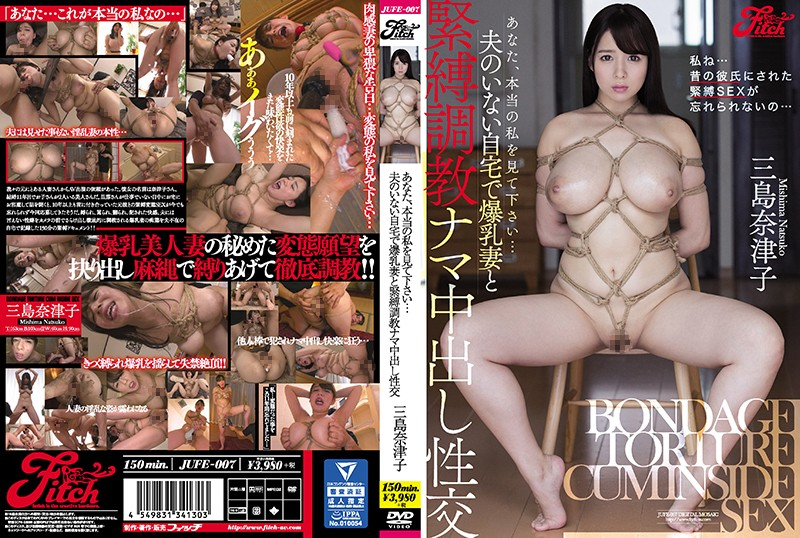 [JUFE-007] Dear, I Want You To See The Real Me… While Her Husband Was Away, This Colossal Tits Wife Was Having S&M Breaking In Raw Creampie Sex Natsuko Mishima (480p)