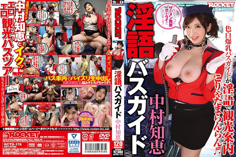 [RCTD-176] The Dirty Talk Bus Tour Guide Chie Nakamura (480p)