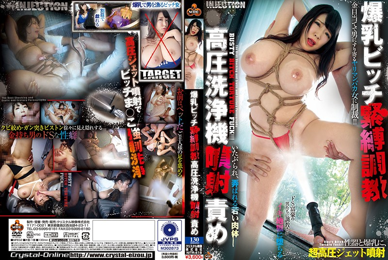 [NITR-418] An S&M Colossal Tits Bitch In High Pressure Enema Breaking In Flushing Training Marina Yuzuki