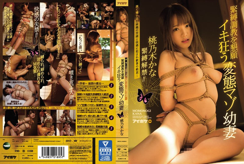 [IPX-052] Petition For Bondage Breaking Iku Crazy Transformation Masochist Baby Ban Bonds Lifted! !Cum On Top Of Jubilation That Is Fucked By Pain And …