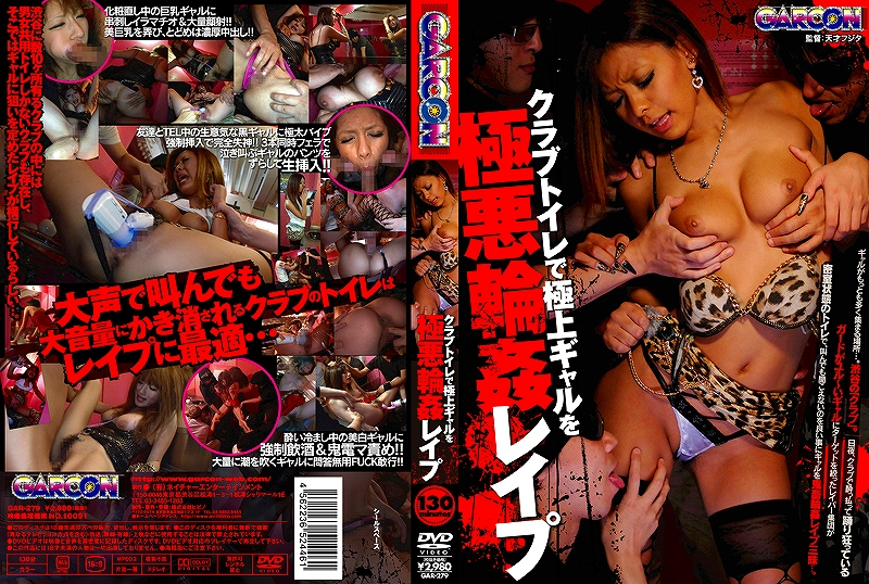[GAR-279] Gangbang Rape Villainy The Best Gal In The Club Toilet Kiriya Aya, Otowa Reon,  2012-02-09