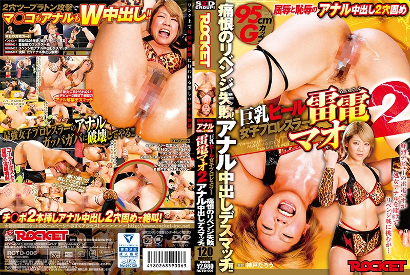 [RCTD-006] Big Tits Villainous Female Pro Wrestlers In A Big Vibrator Lightning Strike 2 A Regrettable Failed Revenge Plot! An Anal Creampie Deathmatch!!