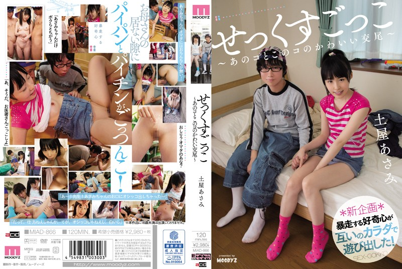 [MIAD-866] Sex Play – Those Two Have the Cutest Sex – Asami Tsuchiya (480p)