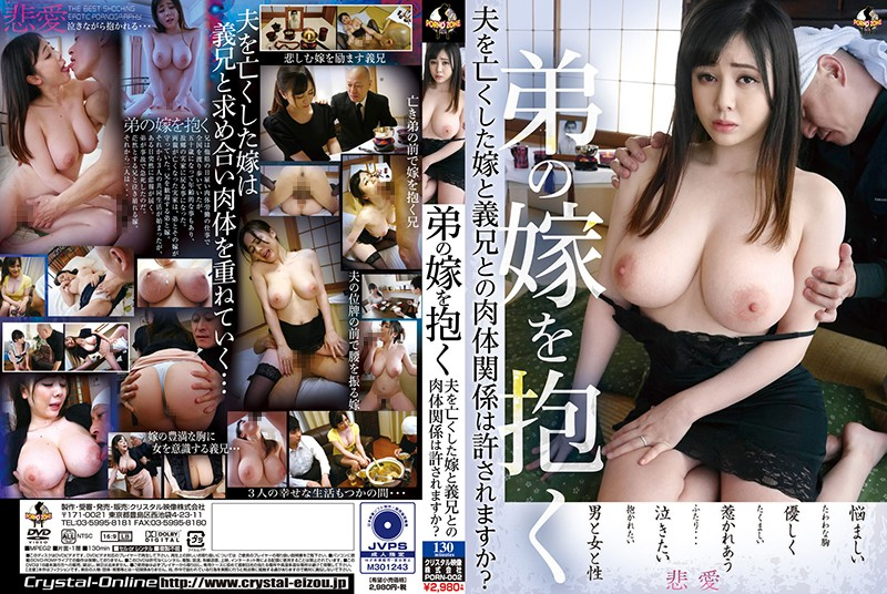 [PORN-002] Fucking My Little Stepbrothers Wife Aimi Yoshikawa (480p)