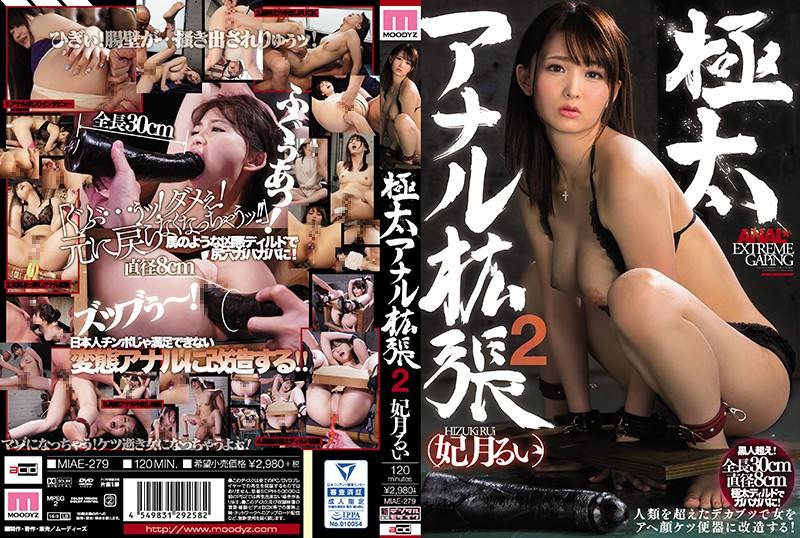 [MIAE-279] Extreme Anal Gaping 2 Rui Hizuki