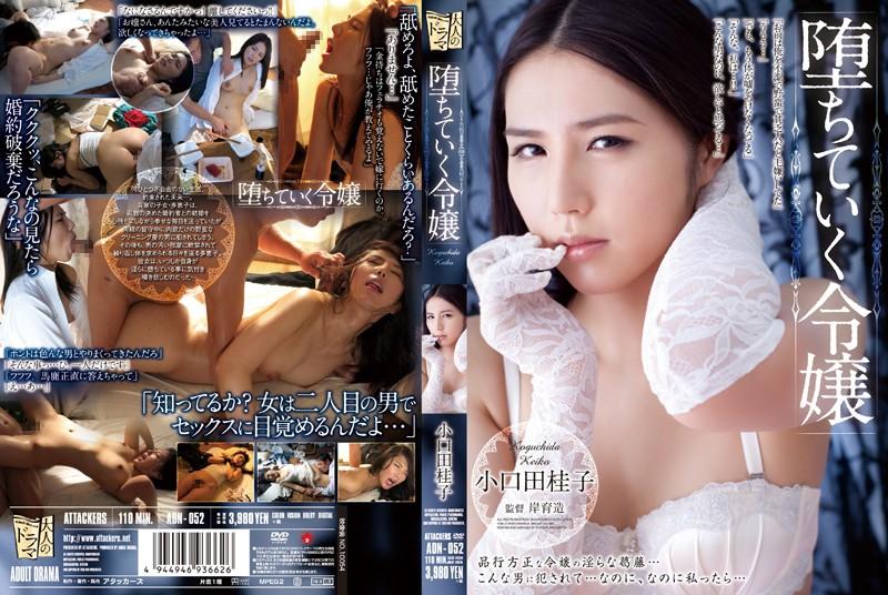 [ADN-052] Young Lady Falling Keiko Daguchi