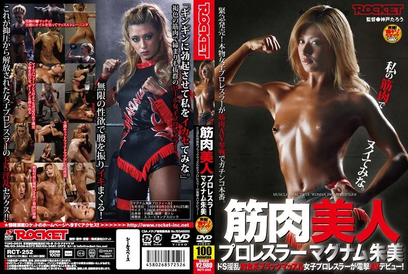 [RCT-252] Akemi Magnum Beauty Professional Wrestler Muscle Magunamu Akemi,  2010-10-21