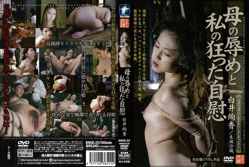 [KNSD-25] Ayaka Shirai Masturbation Humiliation And My Mother Crazy Ikuta Saori, Shiraiaya Kaori,  2010-02-19