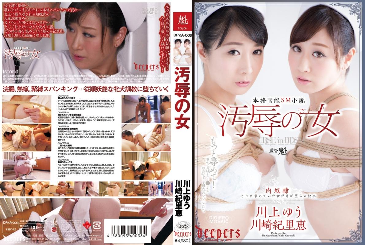 [DPKA-003] A Woman With Disgust Yu Kawakami Norio Kawasaki Kawakami Yuu, Morino Shizuku, Kawasaki Kirie, Yuiki Ren,  2017-11-03