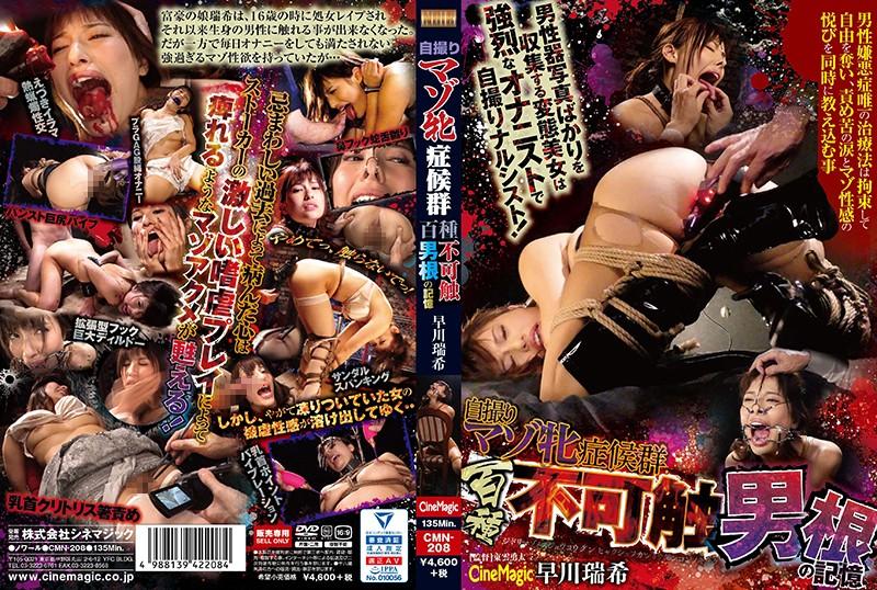 [CMN-208] Selfie Masochist Slut 100 Untouchable Cocks Mizuki Hayakawa