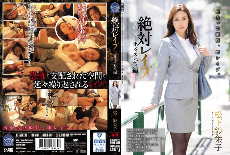 [SHKD-801] Absolute R**e Office Lady Edition Saeko Matsushita (480p)