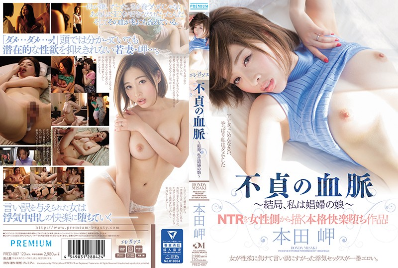 [PRED-087] The B***dline Of Adultery – Ultimately, I'm Just The Daughter Of A Whore – Misaki Honda (480p)