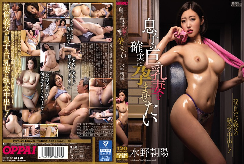 [PPPD-508] I Want To Knock Up My Son's Big-Titted Wife Real Bad Asahi Mizuno