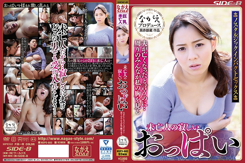 [NSPS-683] The Widow Had Lonely Titties I Just Lost My Husband… But Everyone Is Staring At My Tits Natsuko Mishima