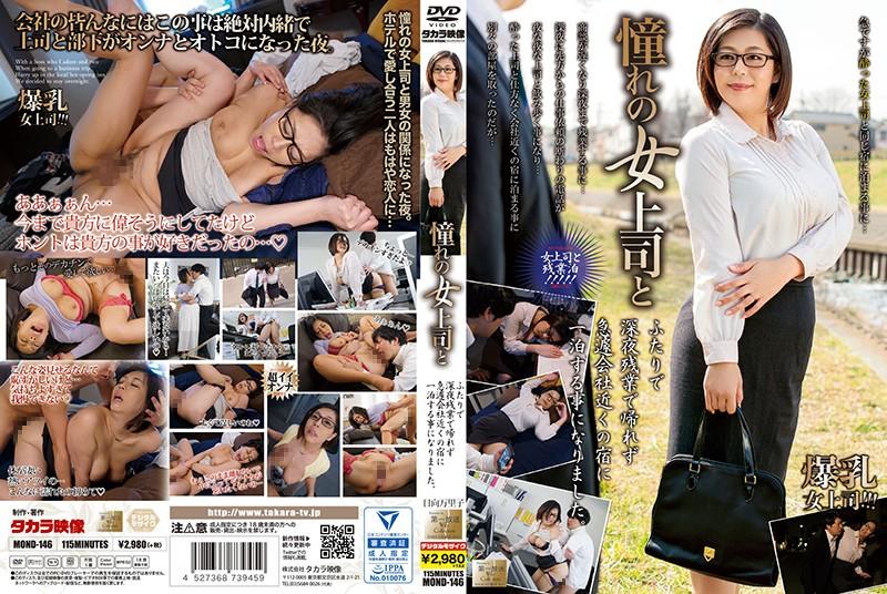 [MOND-146] Lusting After The Female Boss – Mariko Hinata