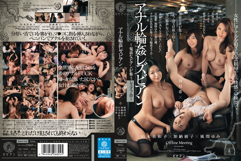 [BBAN-038] Lesbian Anal G*******g ~A Girl On Girl Party Where The Cruel Carpet Munchers Gather~