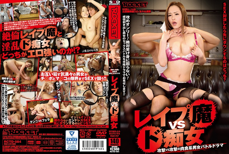 [RCTD-084] The Rapist Vs The Slut Who Will Fall First In This Ultimate Sex Battle?