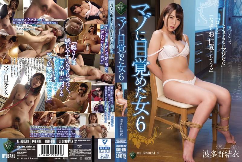 [RBD-888] Girl's Masochist Awakening 6 Yui Hatano (480p)