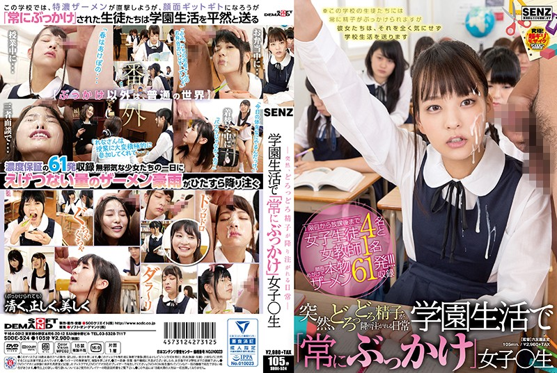 "[SDDE-524] My Daily Life Is Suddenly Filled With Rich And Thick Semen My School Days Are Filled With ""Daily Bukkake"" A Sexy S********l"