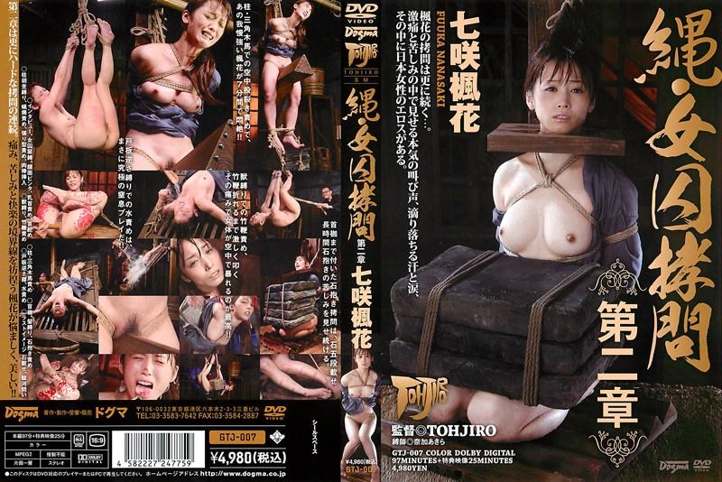 [GTJ-007] Rope – Female Prisoner T*****e – Chapter 2 – Fuka Nanasaki