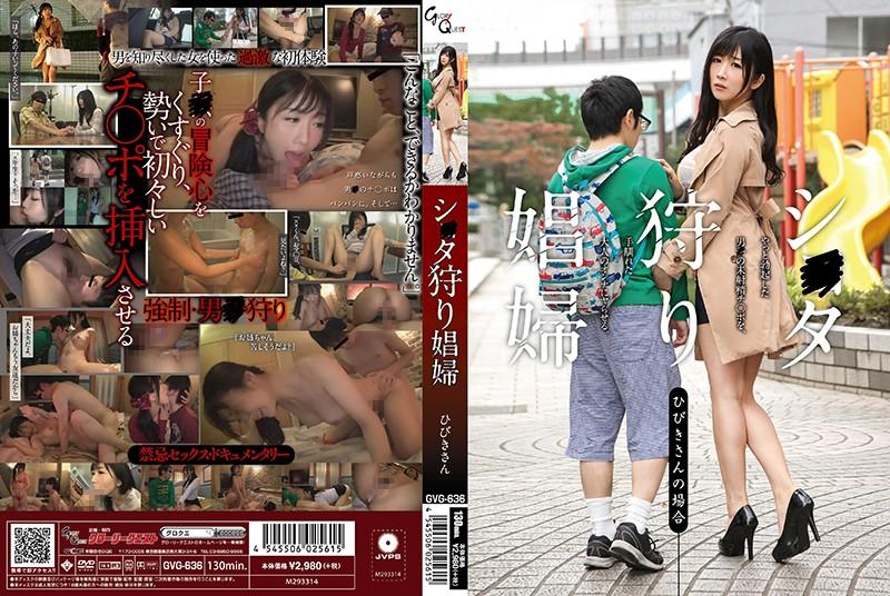 [GVG-636] Boy-Hunting Harlot Hibiki Otsuki (480p)