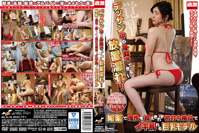 [NHDTB-085] Soaking Wet While Posing Nude: D**gged Big Tits Model Loses Control & Pile Drives Cock till She Cums Like Crazy