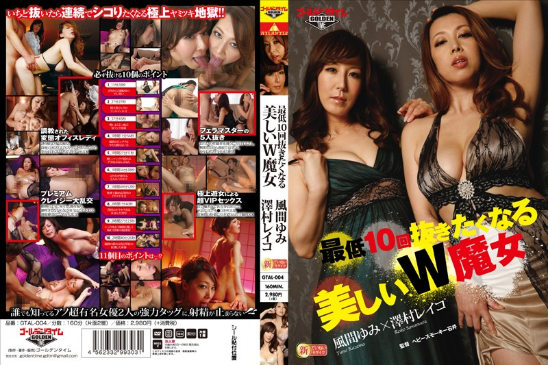 [GTAL-004] Beautiful Spreading Witch Women Sawamura Reiko and Yumi Kazama Will Make You Want To Cum At Least Ten Times