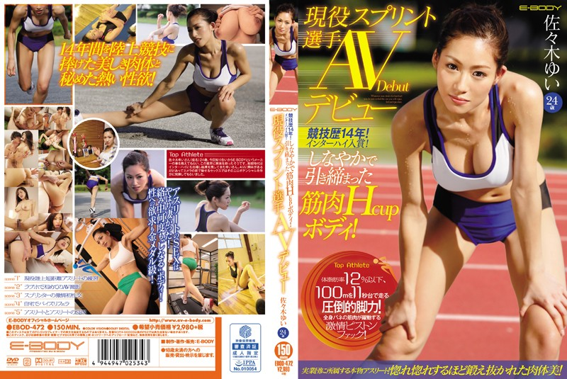 [EBOD-472] A 14 Year Career! A Prize Winner In The Inter-High School Competition! A Supple And Tight, Muscular Body With H Cup Tits! A Real Life Sprinter Makes Her AV Debut! Yui Sasaki (480p)