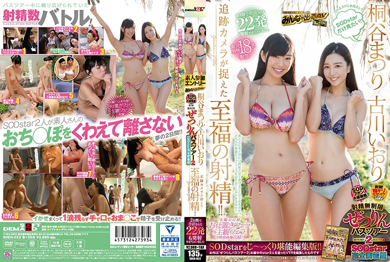 [SDEN-022] I Just Want To See An SOD Star! Matsuri Kiritani x Iori Kogawa An SOD Fan Thanksgiving Festival No Ejaculation Limits An Orgasmic Bus Tour 2 Totally Up Close And Personal With An SOD Star Our Cameras Have Captured That Magical Moment Of Pleasure And Ejaculation!! These Lovely Ladies Have Helped Us To Ejaculate 22 Times In 2 Days (480p)