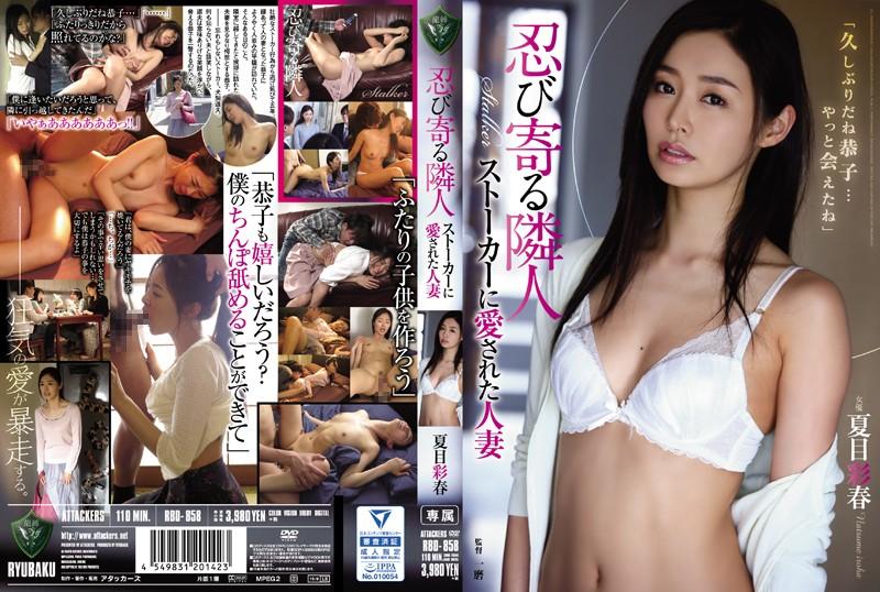 [RBD-858] Creepy Neighbor, Married Woman with Stalker Iroha Natsume