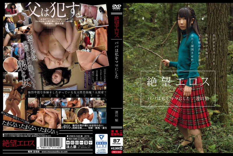 [ZBES-040] Hopelessly Erotic – Papa Did My Mama Aya Sumikawa