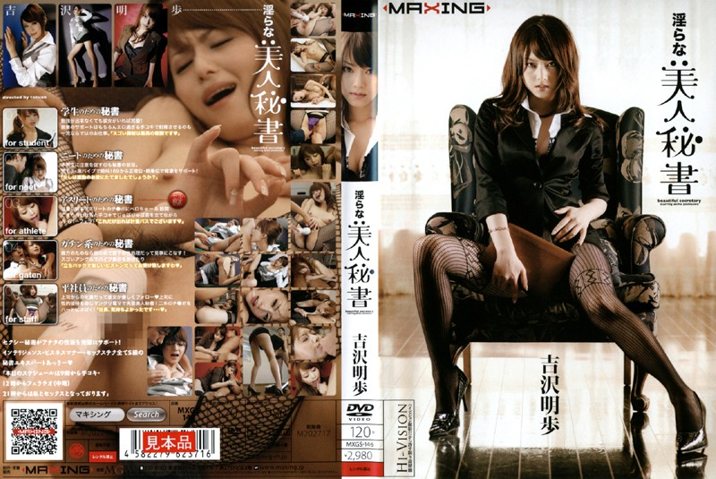 [GS-146] Dirty And Beautiful Secretary Akiho Yoshizawa