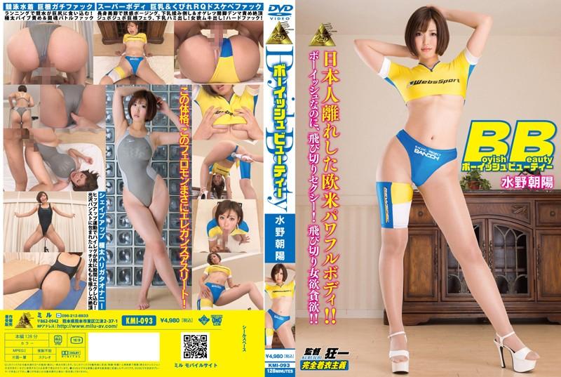 [KMI-093] Boyish Beauty Asahi Mizuno