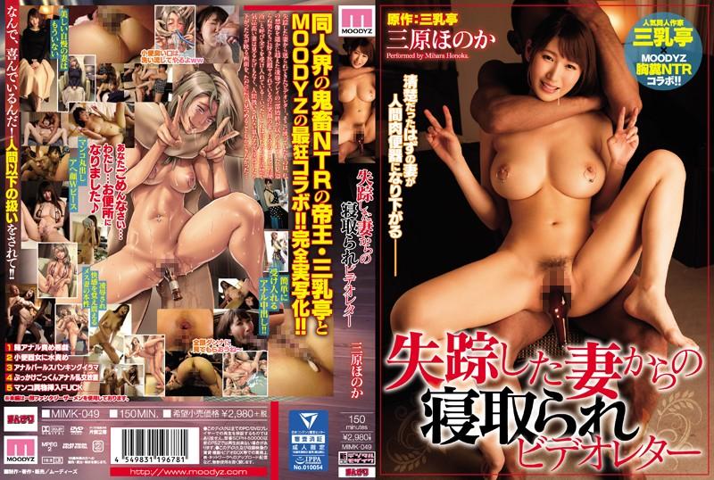 [MIMK-049] Missing Wife Cucked Video Letter Honoka Mihara (480p)
