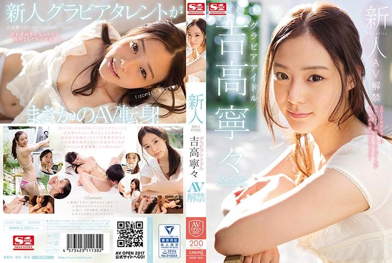 [AVOP-303] Fresh Face. No. 1 Style: The Gravure Idol. Nene Yoshitaka AV Ban.
