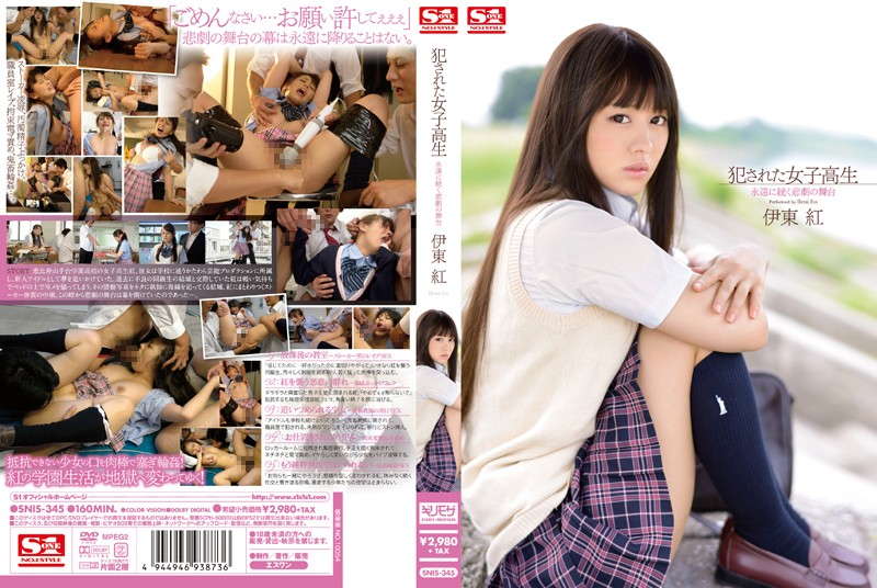 [SNIS-345] Stage Beni Itoh Of Fucked The School Girls Everlasting Tragedy Itou Beni,  2015-02-19
