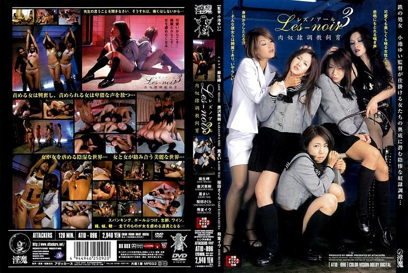 [ATID-096] Torture Meat Slave Breeding Les-noir3 Asou Misaki, Kaoru Mai, Karasawa Miki, Sakurada Sakura, Matsui Sakura, Hi Shitsuivu,  2006-10-07